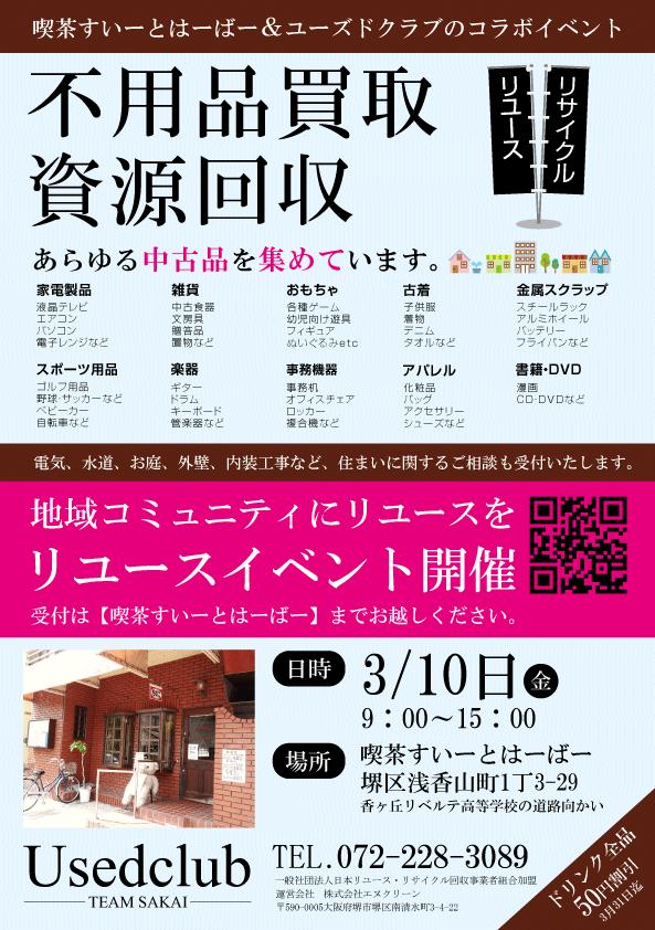 記念!第一回リユースイベント開催「喫茶すいーとはーばー」in浅香山