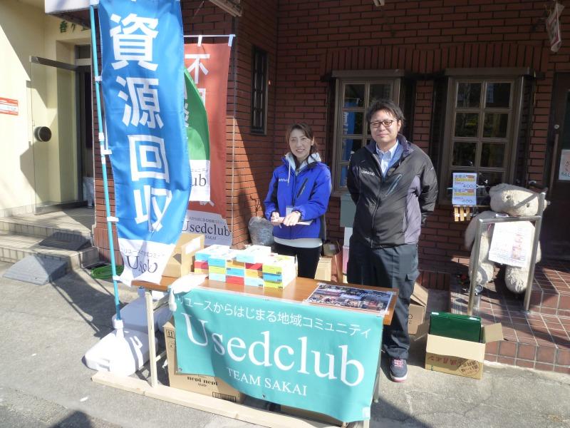 不用品買取・資源回収イベント!堺市浅香山町の喫茶すいーとはーばー